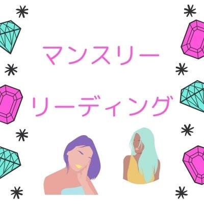 ☆マンスリーキーワードリーディング☆メール回答