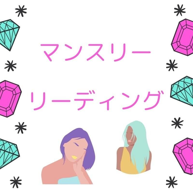 【対面】【Sparkly〜スパークリー〜】30分 マンスリーリーディングのイメージその1