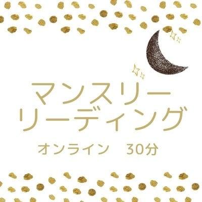 高ポイント還元【オンライン】【Sparkly〜スパークリー〜】☆マンスリーリーディング 30分 セッション☆