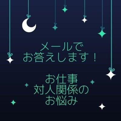 ☆メール回答☆お仕事・対人関係のお悩みリーディング☆定期便は高ポイント還元!