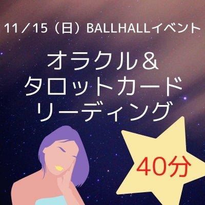 11月15日(日)BALLHALLイベント【40分】オラクル・タロットカードリーディング