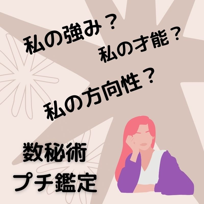 【メール回答】【Sparkly】〜スパークリー〜数秘術☆プチ鑑定☆のイメージその1