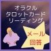 【メール回答】【Sparkly〜スパークリー〜】オラクル・タロットリーディング