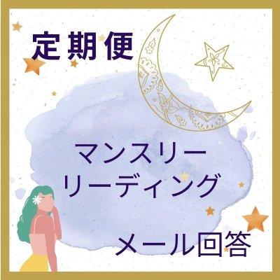 【定期便】【メール回答】オラクル・タロット☆マンスリーリーディング