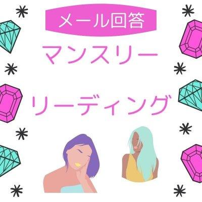 【メール回答】オラクル・タロット☆マンスリーリーディング