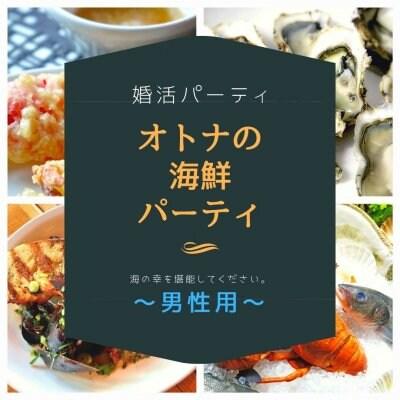 【婚活パーティ】オトナの海鮮パーティ_男性用チケット