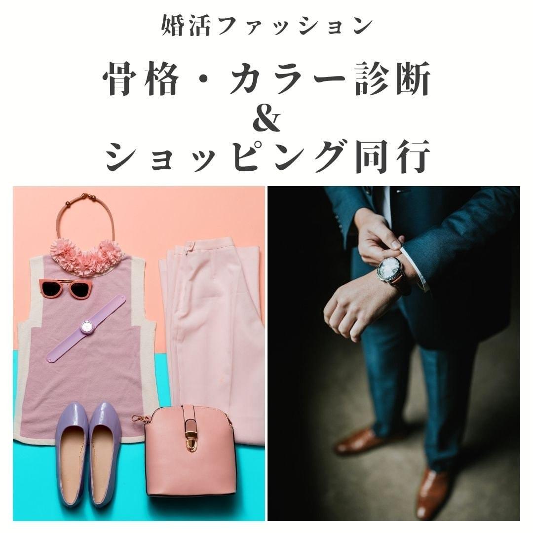 【骨格・カラー診断&ショッピング同行】ナナマリ婚活チケット 全プラン共通のイメージその1