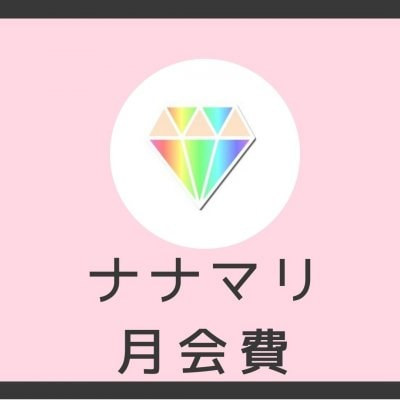 【月会費】ナナマリ婚活チケット 全プラン共通