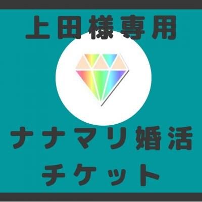 【上田様専用】ナナマリ婚活チケット