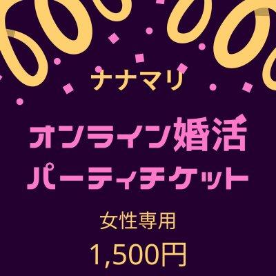 オンライン婚活パーティチケット【女性用】