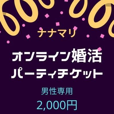 オンライン婚活パーティチケット【男性用】