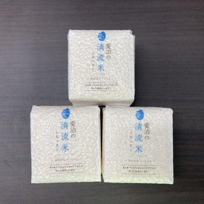 四万十川の奥支流米[コシヒカリ] 無洗米 キューブタイプ 300g(2合分)×3個入