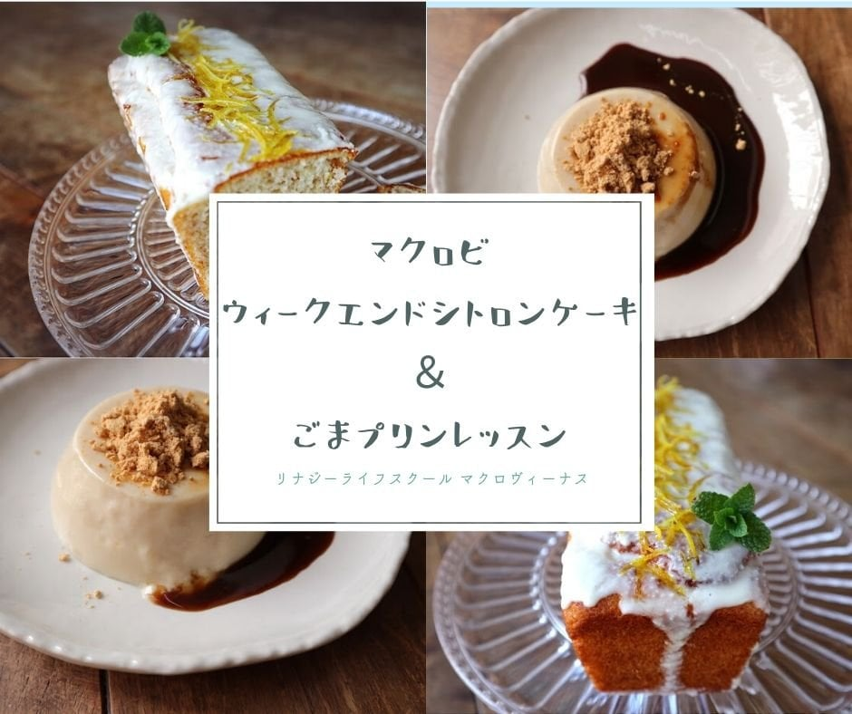 新潟マクロビオティック教室/マクロビウィークエンドシトロンケーキ&ごまプリンレッスンのイメージその1