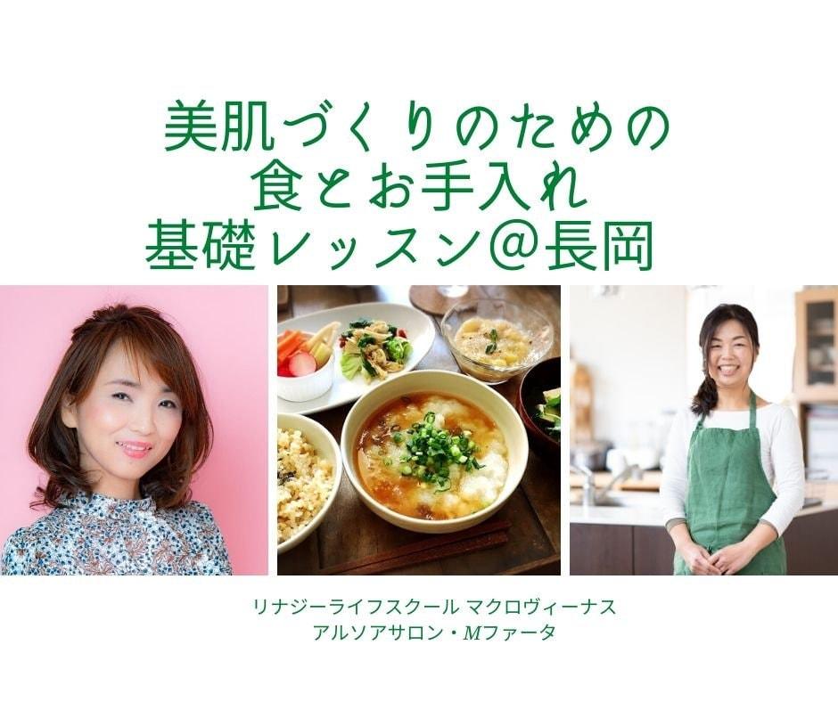 美肌づくりのための食とお手入れ基礎レッスン@長岡のイメージその1