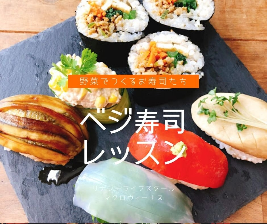 新潟マクロビオティック教室/ベジ寿司レッスンのイメージその1