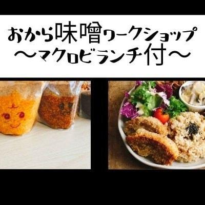 [新潟マクロビオティック教室]おから味噌手作り体験講座・マクロビランチ付