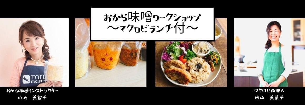 [新潟マクロビオティック教室]おから味噌手作り体験講座・マクロビランチ付のイメージその1