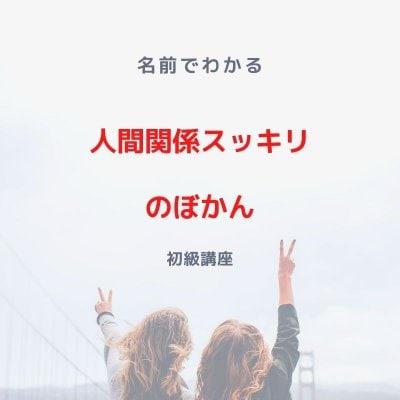 人間関係スッキリ【のぼかん】初級講座