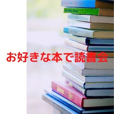 【フォルトゥーナ名古屋】お好きな本で読書会&お薬はキッチンにある!自然から学ぶ健康法