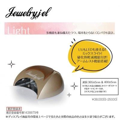 ネイル用品 ライト【ムーンパールライトUV-LED 36W】