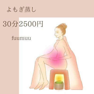 よもぎ蒸し(冷え性・むくみ・生理痛・PMS)