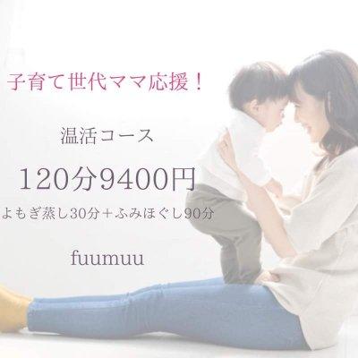 [子育て世代ママ応援]《120分》温活コース(ふみほぐし90分+よもぎ蒸し30分)中学生以下のお子様をお持ちのママさん限定!fuumuuふーむー