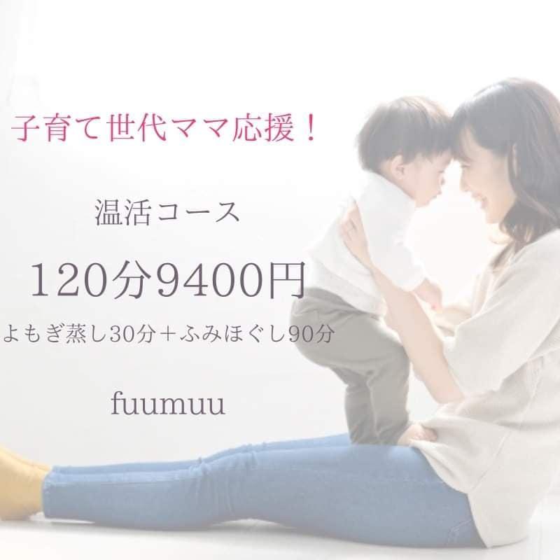 [子育て世代ママ応援]《120分》温活コース(ふみほぐし90分+よもぎ蒸し30分)中学生以下のお子様をお持ちのママさん限定!fuumuuふーむーのイメージその1