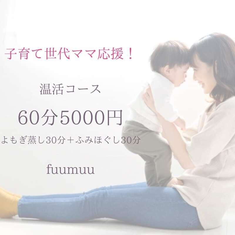 [子育て世代ママ応援]《60分》温活コース(ふみほぐし30分+よもぎ蒸し30分)中学生以下のお子様をお持ちのママさん限定!fuumuuふーむーのイメージその1