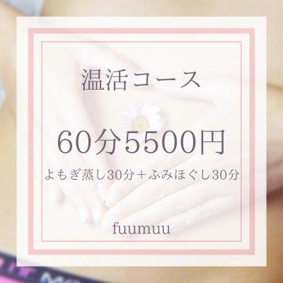《60分》温活コース(ふみほぐし30分+よもぎ蒸し30分)