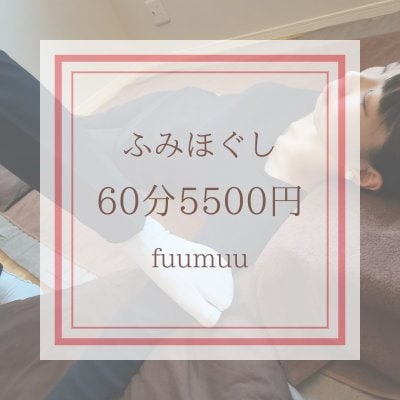 ふみほぐし60分 (冷え・むくみ・不調改善)