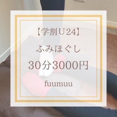 [学割U24]ふみほぐし30分(冷え・むくみ・不調改善)