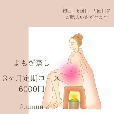 よもぎ蒸し3ヶ月定期コース(冷え性・むくみ・生理痛・PMS)