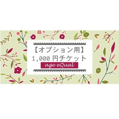 【オプション用】1,000円チケット ※サブスクリプション(定期購入)で高ポイント!