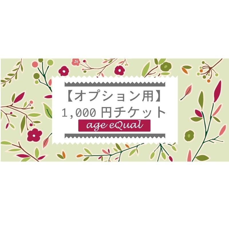 【オプション用】1,000円チケット ※サブスクリプション(定期購入)で高ポイント!のイメージその1