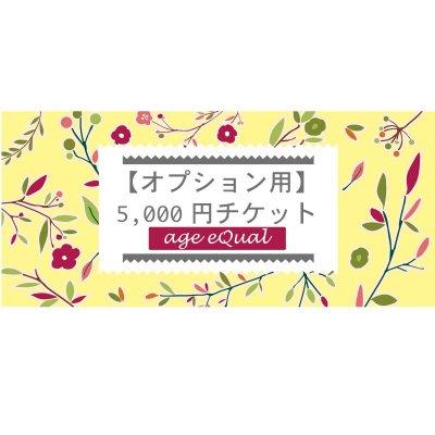 【オプション用】5,000円チケット ※サブスクリプション(定期購入)で高ポイント!