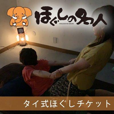 タイ式ほぐし(120分)
