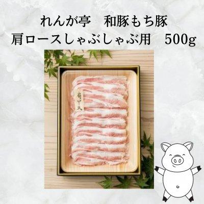 (肩ロース)和豚もちぶた500gとげんこう酒ポン酢(200ml)のしゃぶしゃ...