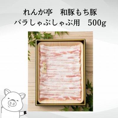 唐津産和豚もちぶた(バラしゃぶしゃぶ用)500g(約3人前)とげんこう酒...