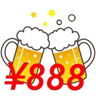 【8月限定】末広がり!! 週末OK!飲み放題90分 888円