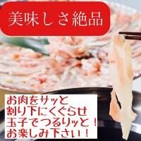 【ポイント高還元】鶏城‐tricky-【通販限定品】肥後赤鶏のすきしゃぶ鍋 (3人前)