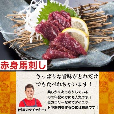 お好みの組み合わせ【熊本名物】【厳選馬肉】 赤身肉 各50g