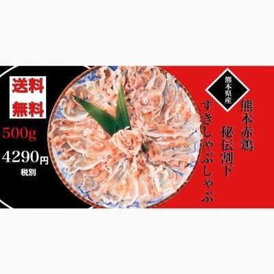『創業祭8周年記念商品』【送料無料!】肥後赤鶏のすきしゃぶ鍋 (3人...