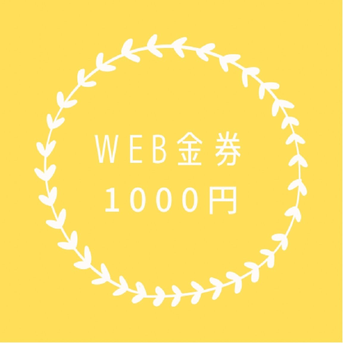 【レトロ居酒屋219専用】WEB用1000円金券 ※ポイント50㌽付与のイメージその1
