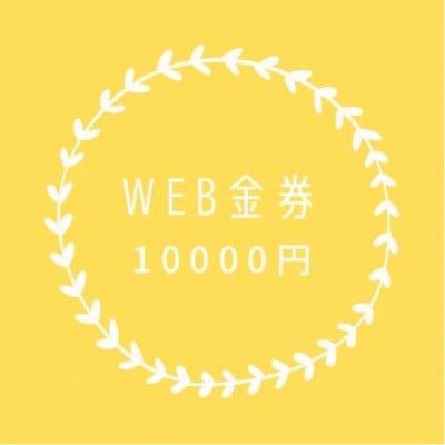 【レトロ居酒屋219専用】WEB用10000円金券 ※10500円分 ※ポイント500㌽付与