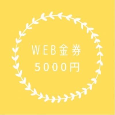【レトロ居酒屋219専用】WEB用5000円金券 ※5500円分 ※ポイント165㌽付与