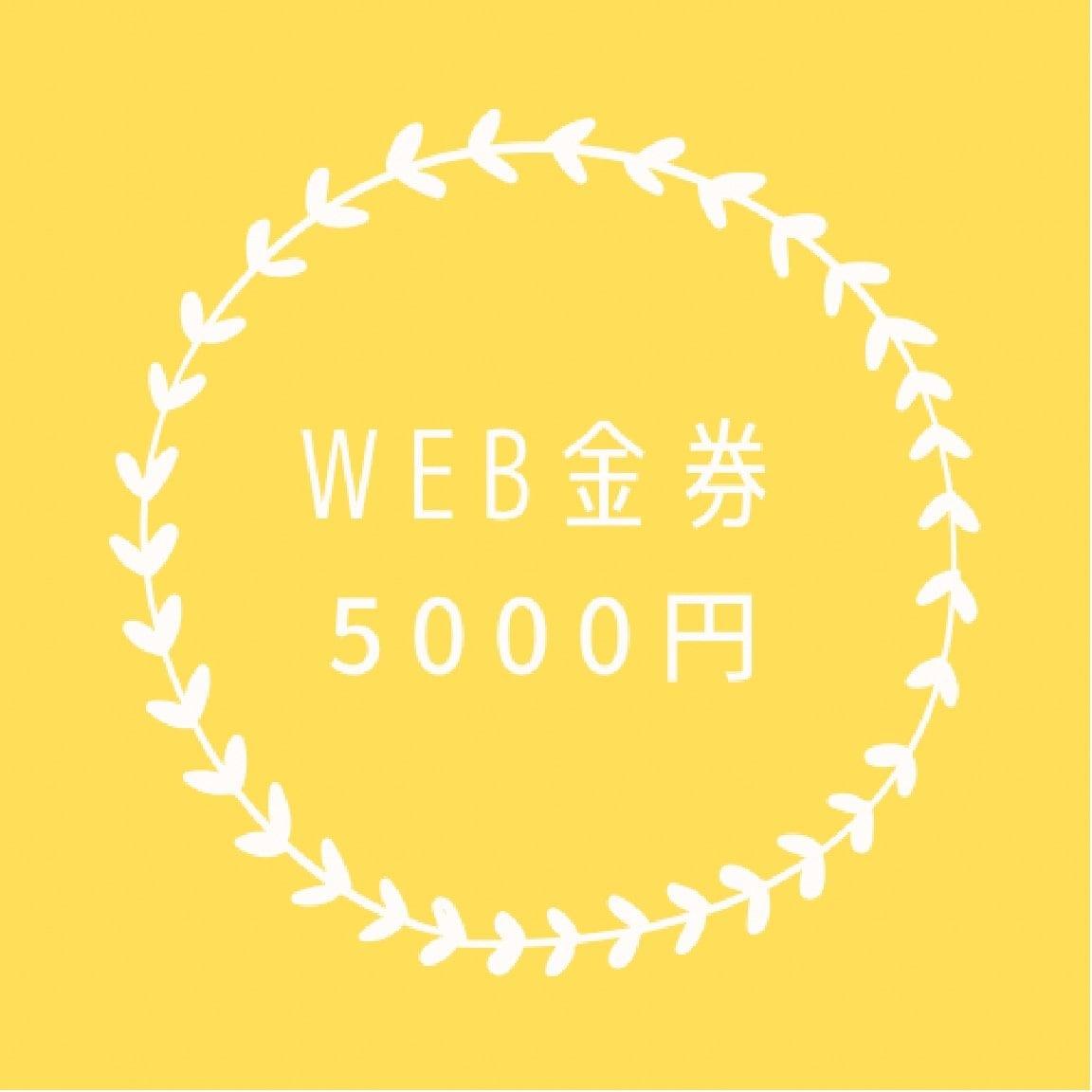 【レトロ居酒屋219専用】WEB用5000円金券 ※5500円分 ※ポイント165㌽付与のイメージその1