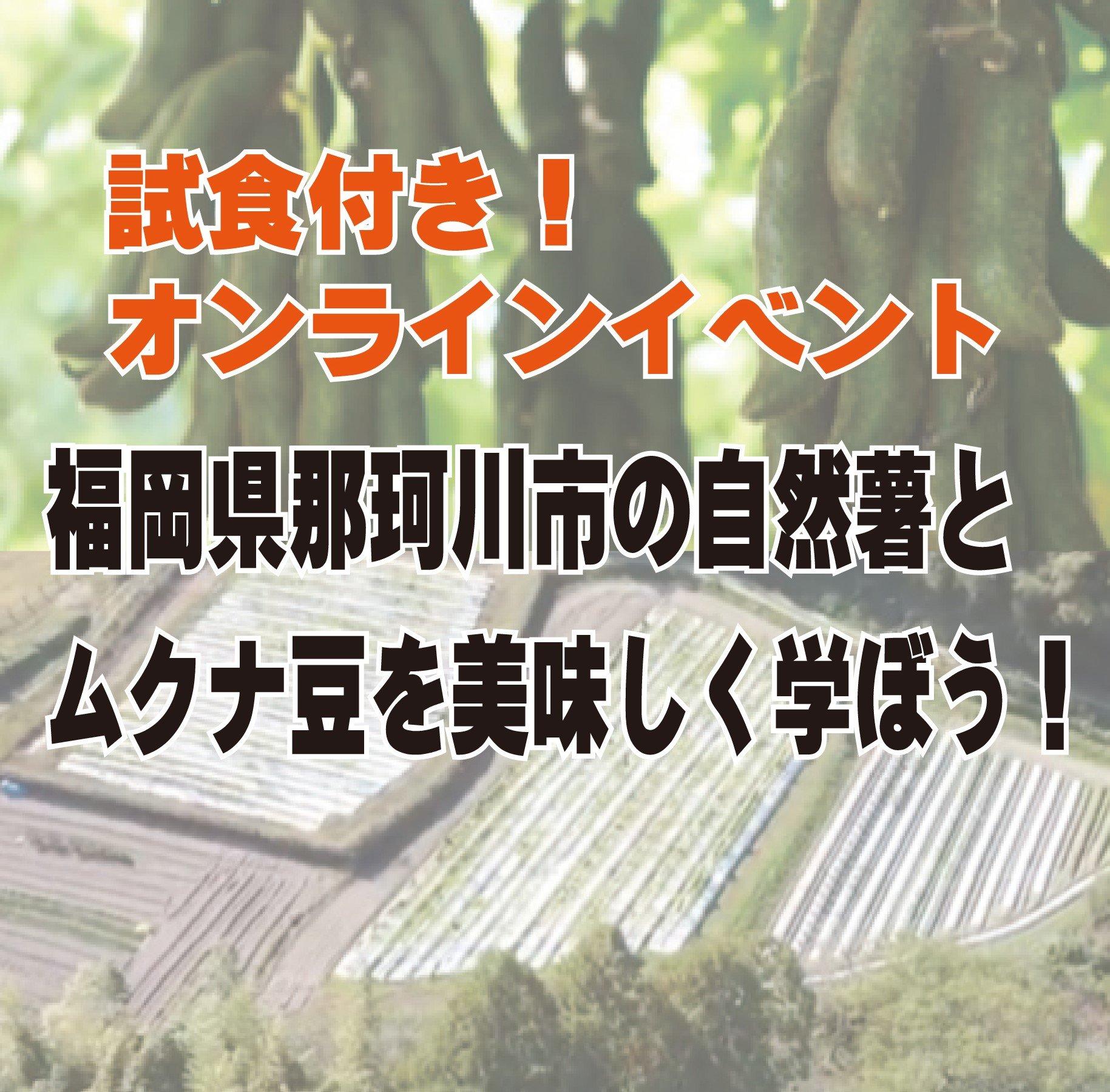 茶・薬用作物等地域特産作物体制強化促進事業「福岡県那珂川市の自然薯とムクナ豆を美味しく学ぼう」のイメージその1