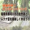 茶・薬用作物等地域特産作物体制強化促進事業「福岡県那珂川市の自然薯とムクナ豆を美味しく学ぼう」