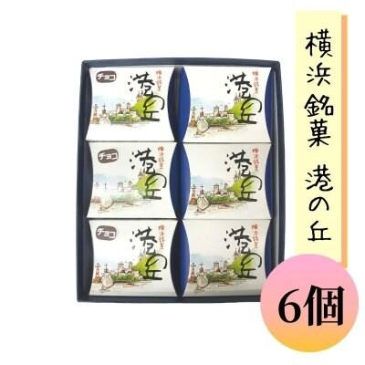 横浜銘菓「港の丘」6個入り