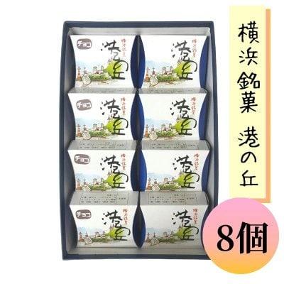 横浜銘菓「港の丘」8個入り